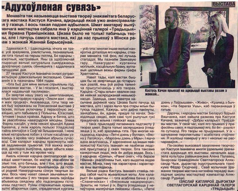 Галерэя Кастуся Качана - г.Навагрудак